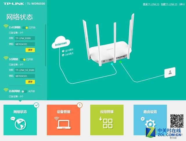 tp link无线路由器设置 几步快速上网