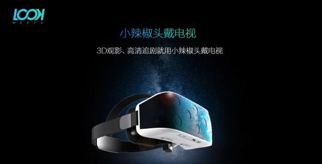 深圳小辣椒虚拟现实技术有限责任公司落地北京