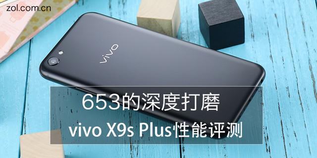 653的深度打磨 vivo X9s Plus性能评测