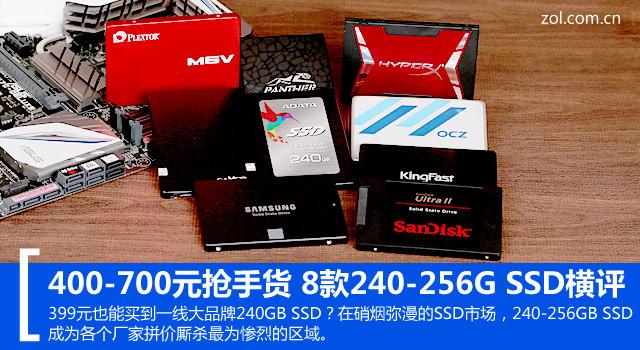 400-700元抢手货 8款240-256GB SSD横评