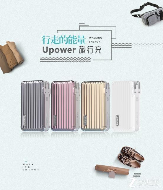 十一出游最強選 羅馬仕U POWER電源