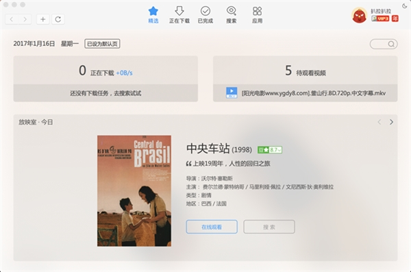Mac迅雷3.0.3正式版发布