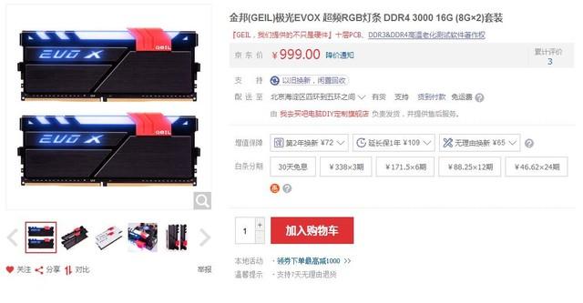 灯效感人 金邦RGB 16GB DDR4-3000促销