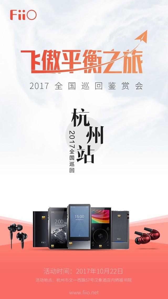 2017飞傲平衡之旅全国巡回鉴赏会报名中