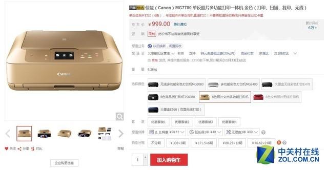 京东办公好货揭榜 佳能MG7780荣登榜首