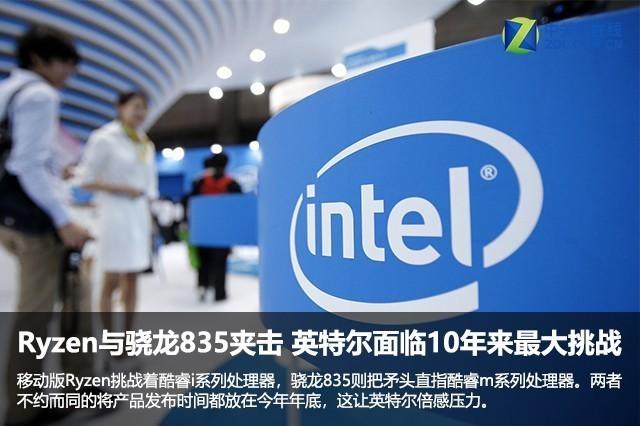 移动Ryzen与骁龙835夹击 Intel面临10年来最大挑战