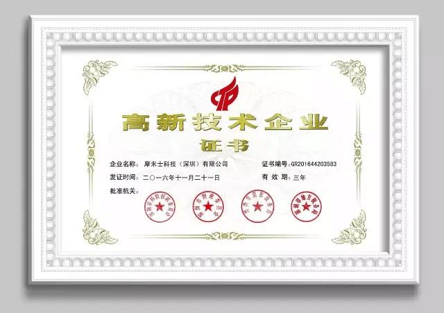 喜讯! MOMAX荣获国家高新技术企业荣誉称号