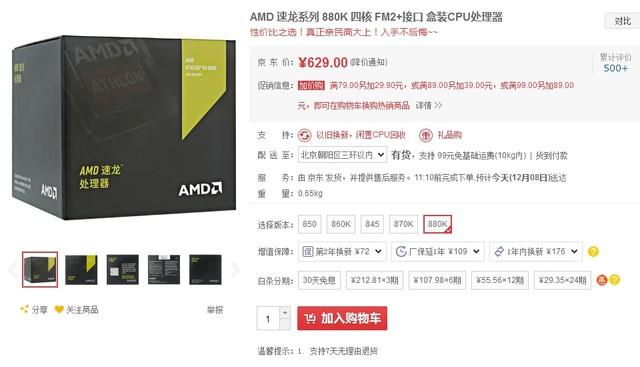 高主频四核心 AMD速龙880K京东售599元