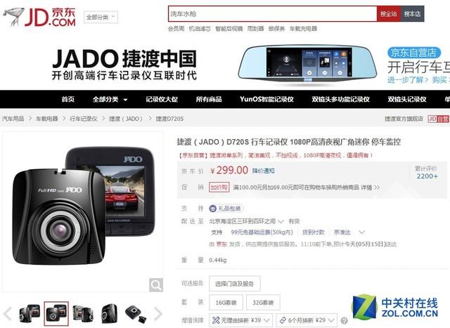 6玻高清镜头 捷渡D720S记录仪售299元