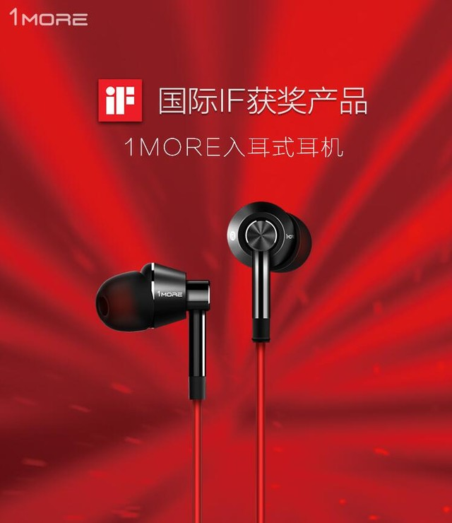 1MORE新品发布会·你评论,我们送耳机!