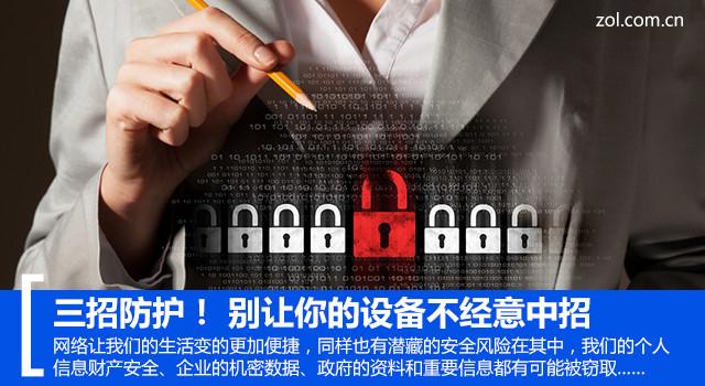无处可藏!从政府到个人网络安全需警惕