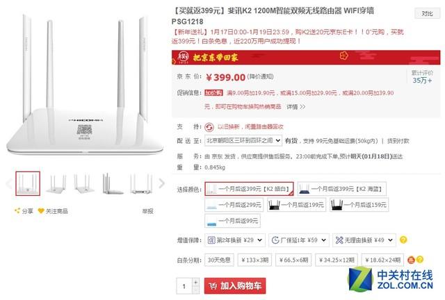 年货采购进行时 春节给家庭WiFi升升级