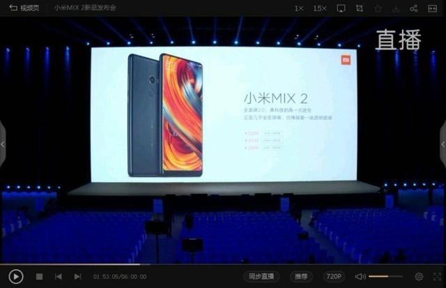 小米MIX 2并未发布 售价曝光3299元起