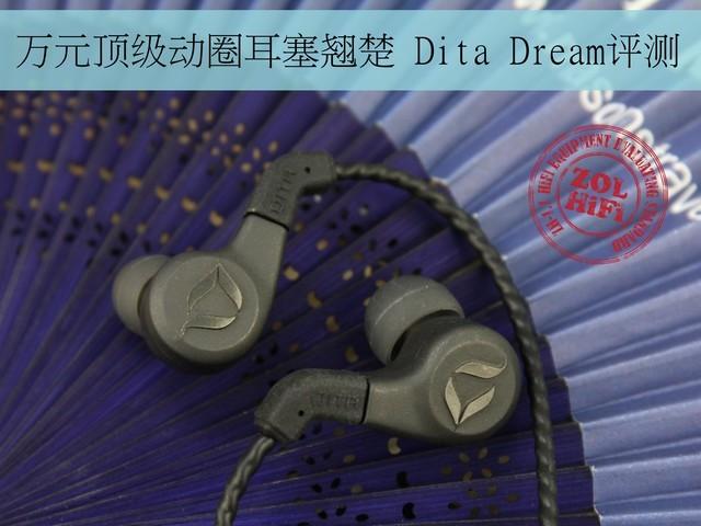 万元顶级动圈耳塞翘楚 Dita Dream评测