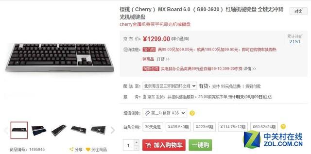 一言不合就上顶级 樱桃G80 3930键盘(全文)