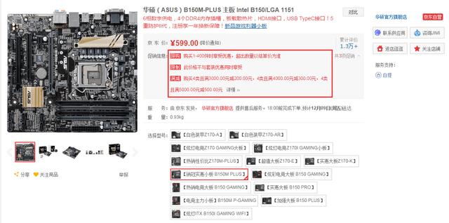 双·12攒机正当时 华硕100系优惠主板推荐