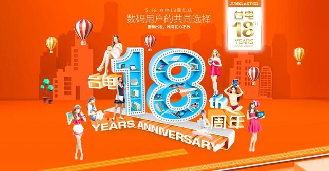 台电18周年庆盛典开启 四重豪礼送不停