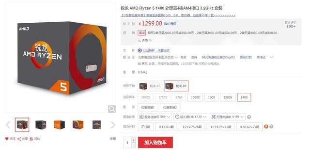 对战i5 锐龙 Ryzen 1400京东售1299元
