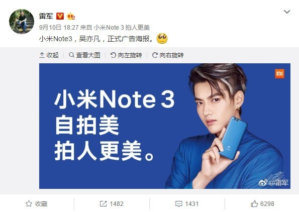 雷军公布小米note3正式海报 吴亦凡代言