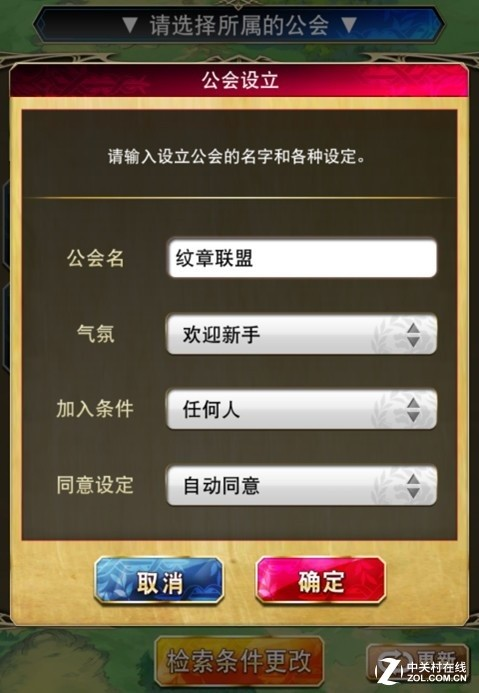 公主の邀请函 幻影纹章公会系统上线