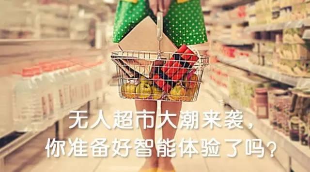 无人超市来袭 你准备好智能体验了吗?