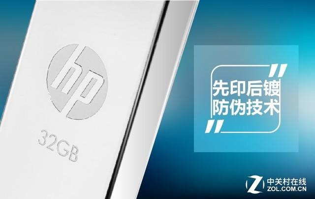 用心打造 品质无忧!HP x740w闪存盘