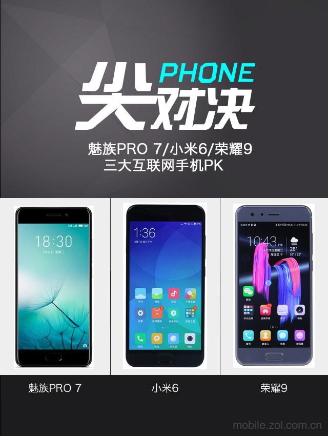 魅族/小米/荣耀 互联网手机TOP3的对决