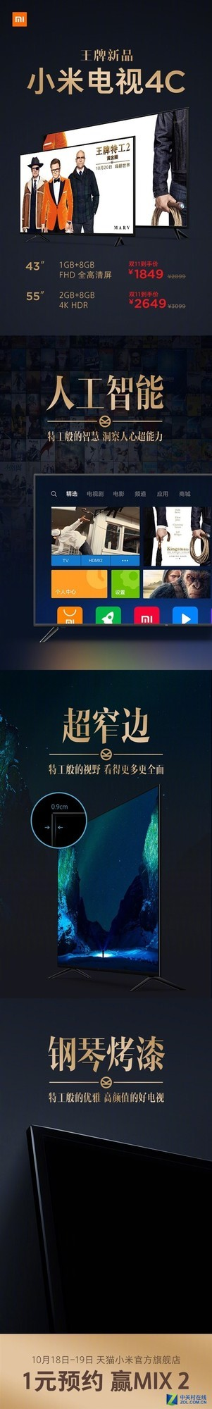 小米发布电视新品4C 欲抢占双.11主动权