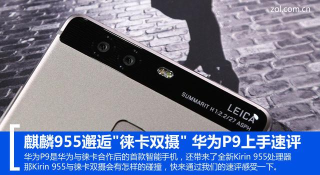 """麒麟955+邂逅""""徕卡双摄"""" 华为P9上手速评"""