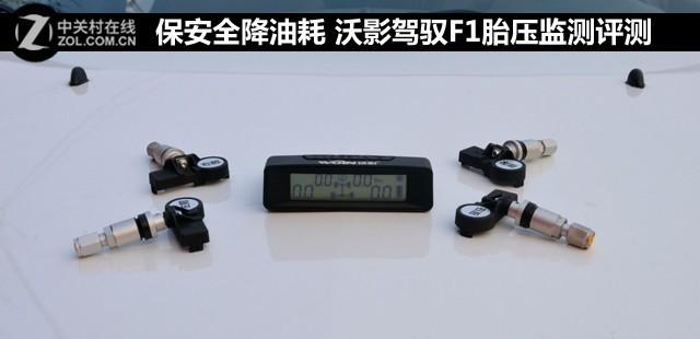 保安全降油耗 沃影驾驭F1胎压监测评测