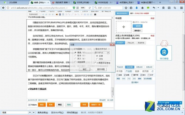 挎包中的宝贝 汉王V710便携扫描仪评测