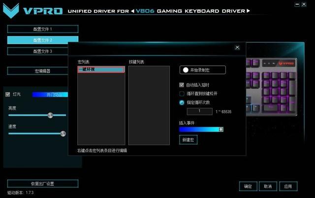 绝地求生一键环视 雷柏V806键盘宏定义设置