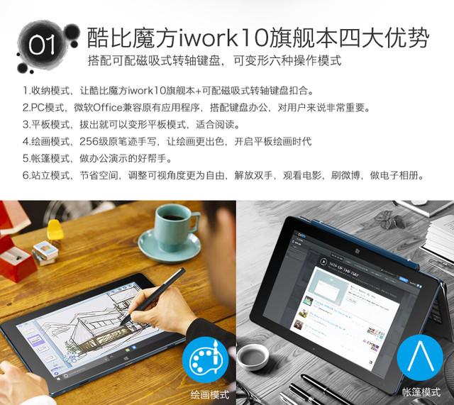 六种变形模式酷比魔方iwork10旗舰本免费送