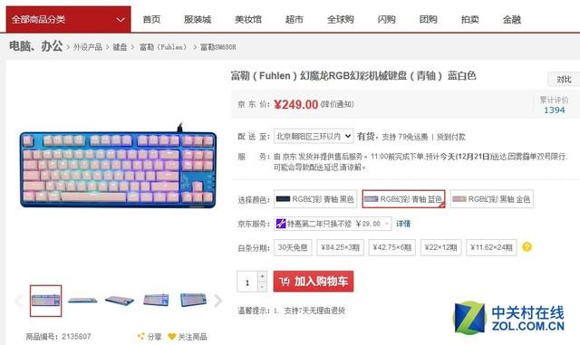 OMG战队指定 富勒幻魔龙机械键盘299元
