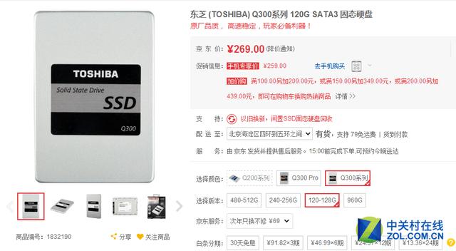 荣耀经典  东芝Q300固态硬盘又焕新春