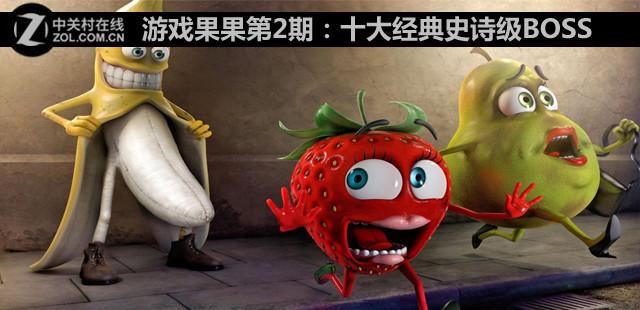 游戏果果第2期:十大经典史诗级Boss 选题未完成
