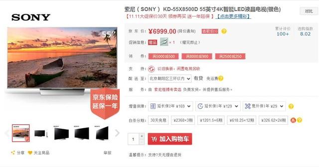 开启4K新视觉 索尼55英寸电视京东6499