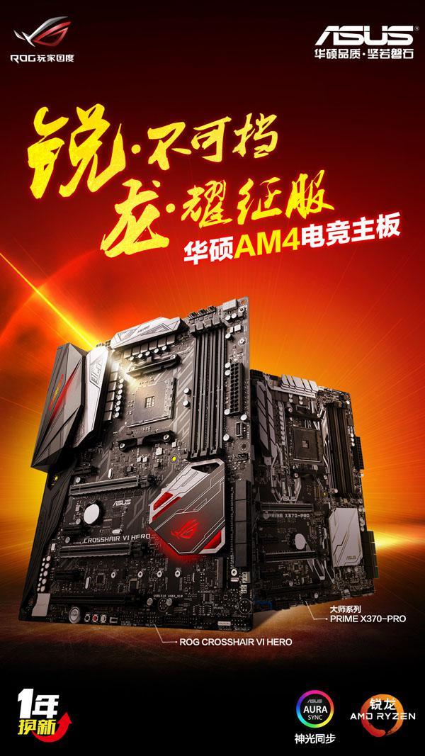 助锐龙AMD Ryzen腾飞!华硕发布X370/B350系列主板
