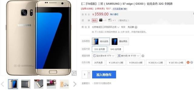 三星S7 Edge官翻版京东上市:3599元起售