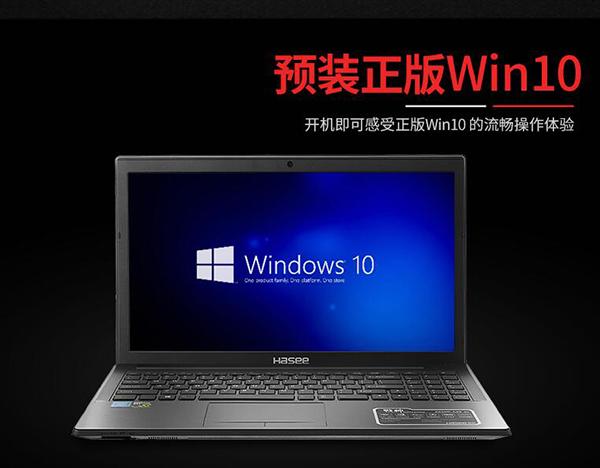 自带Win10系统的战神K680D-G4D1更安全