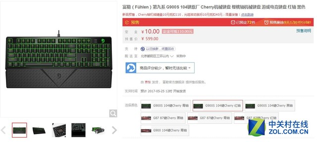 汇聚尖端科技 富勒G900S键盘预售开始