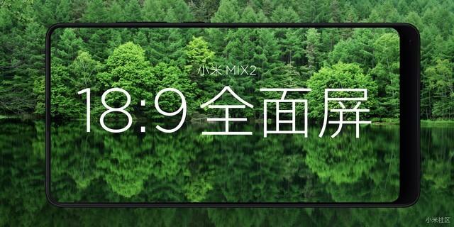 开启全面屏2.0时代 小米MIX 2正式发布