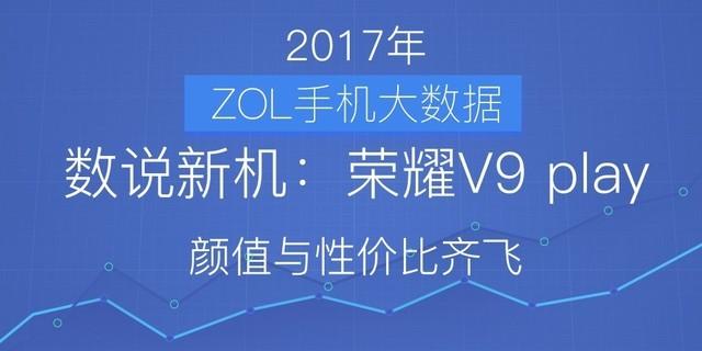 数说新机:荣耀V9 play颜值与性价比齐飞