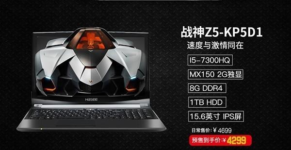 神舟天猫店预约GTX1060战神游戏本仅5899元