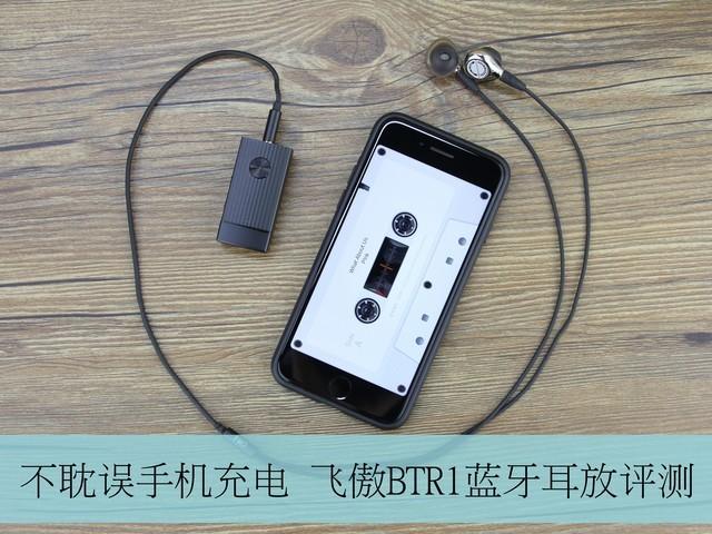 不耽误手机充电 飞傲btr1蓝牙耳放评测