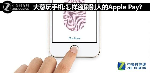 大葱玩手机:怎样盗刷别人的Apple Pay?