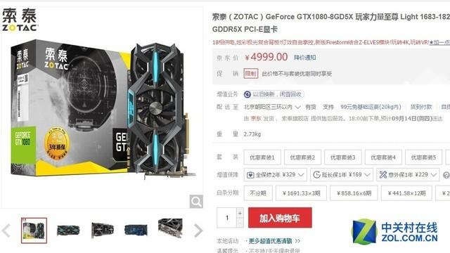性能强悍 索泰GTX1080京东售价4999元