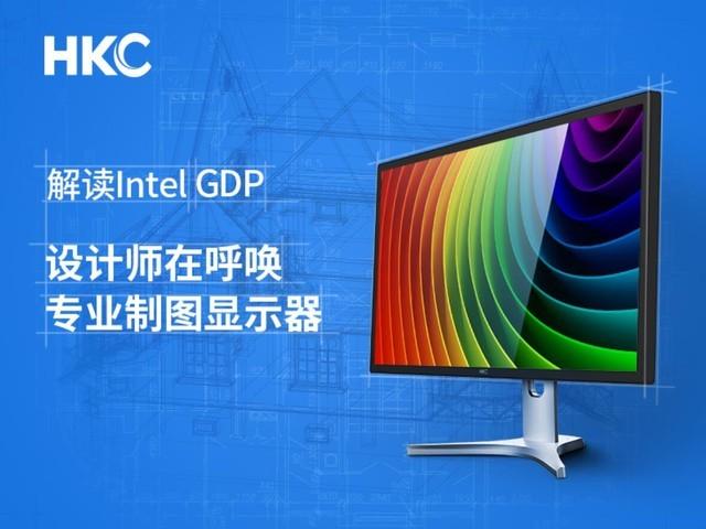 解读Intel GDP 设计师在呼唤专业显示器