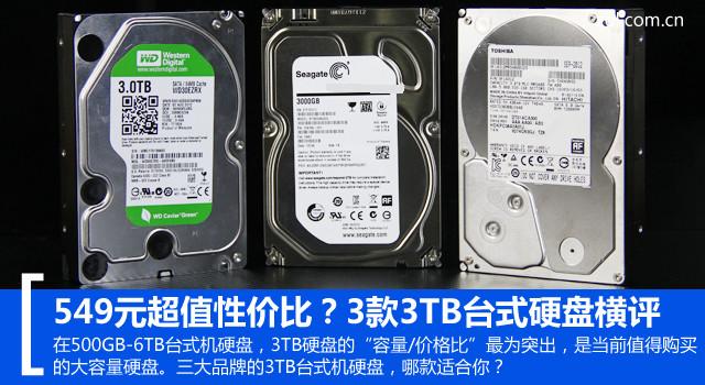 549元超值性价比?3款3TB台式硬盘横评