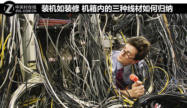 装机如装修 机箱内的三种线材如何归纳